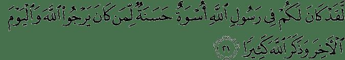 ahzab_21