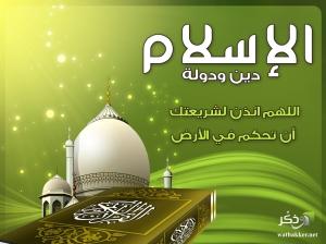 Islam_deen_dawla_b