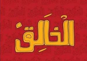 khaliq